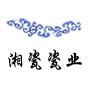 湘瓷瓷业公司