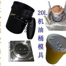 浙江专做塑料模具公司 塑料11公斤润滑油桶模具 塑料12公斤润滑油桶模具加工