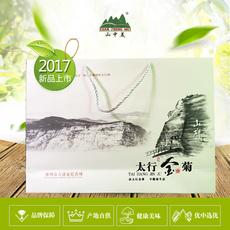 山中美  太行金菊 菊花茶礼盒装
