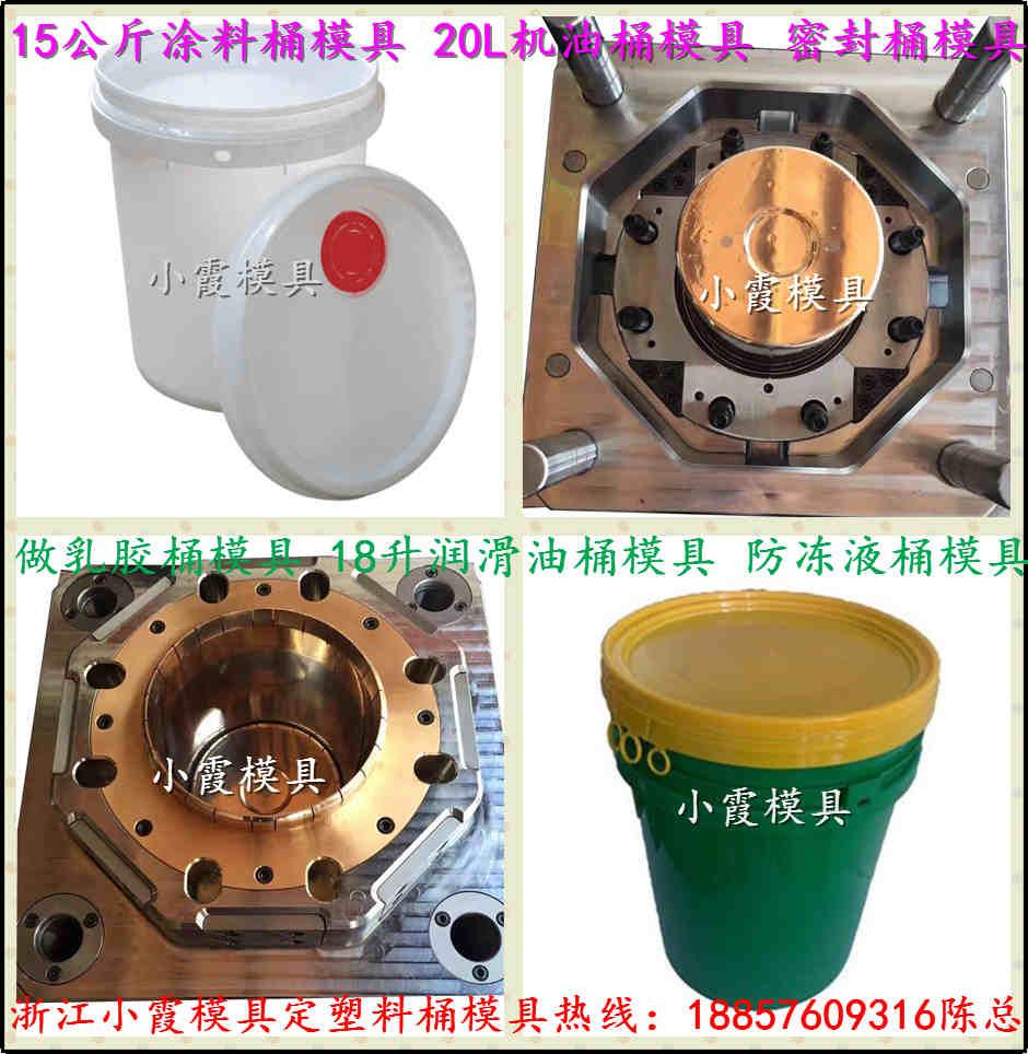 5升密封桶模具 10LPP注射模具 15公斤液体塑料桶模具 食品桶模具 5升水桶模具