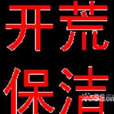 南京建邺区保洁公司 奥体中心河西万达专业办公室开荒保洁 单位玻璃清洗 家庭装潢日常保洁