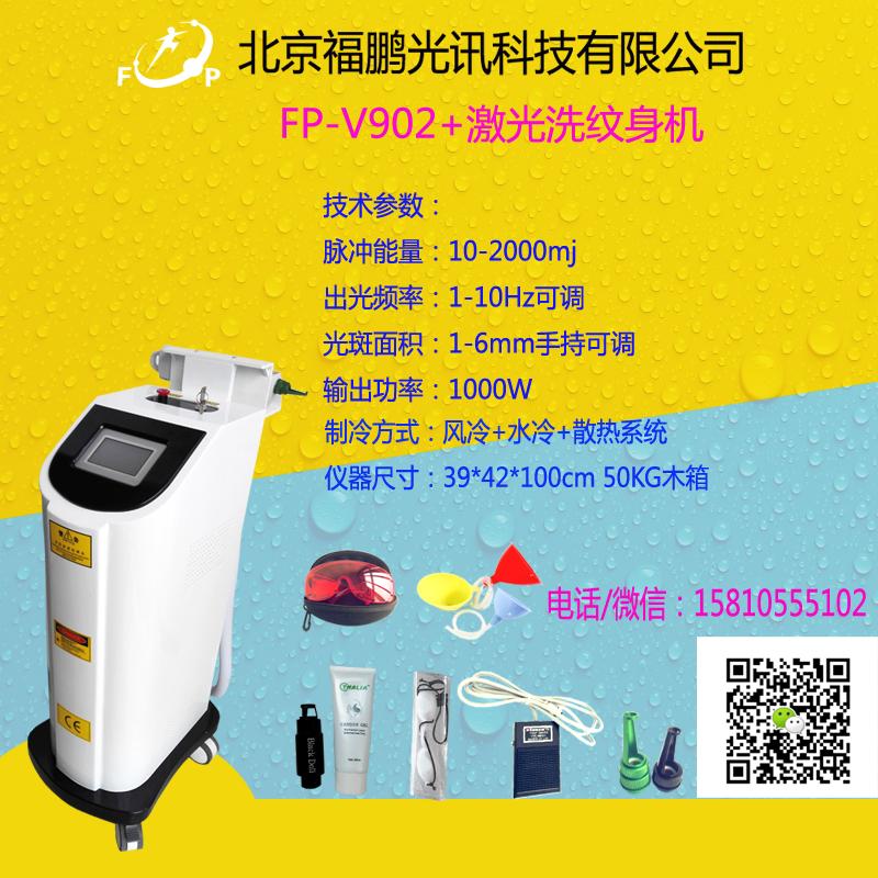 2015新款 超脉冲 大腔体 V9 激光洗纹身机(带预燃电源)