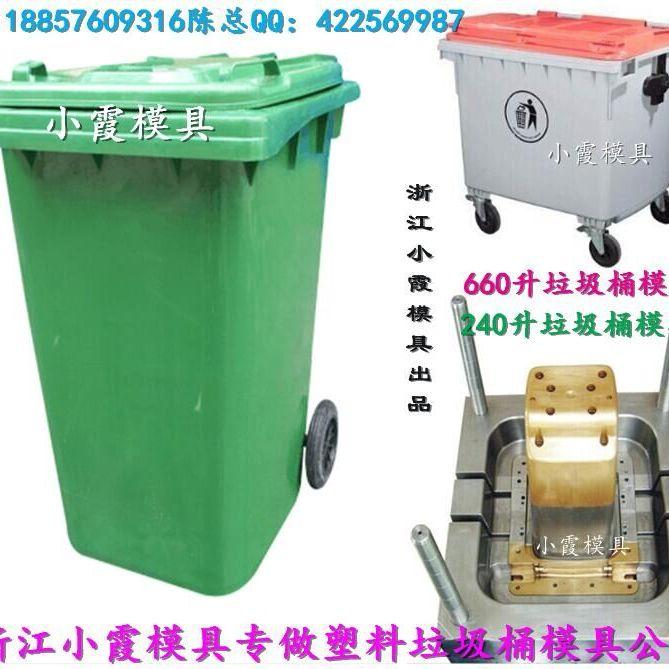 黄岩180升注射工业垃圾车模具黄岩模具报价