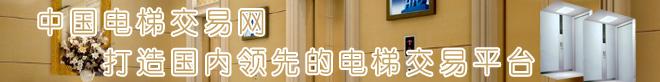 中国电梯交易网