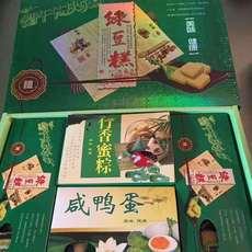 端午节送礼佳品盒装绿豆糕粽子鸭蛋