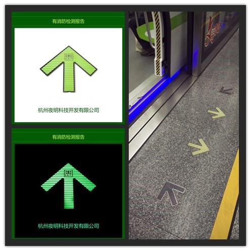 地铁夜光标识 发光疏散标识 不锈钢蓄光地面应急导向标志