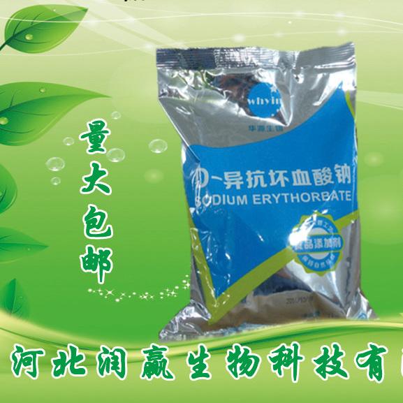 D-异抗坏血酸钠生产厂家  D-异抗坏血酸钠厂家  D-异抗坏血酸钠用途