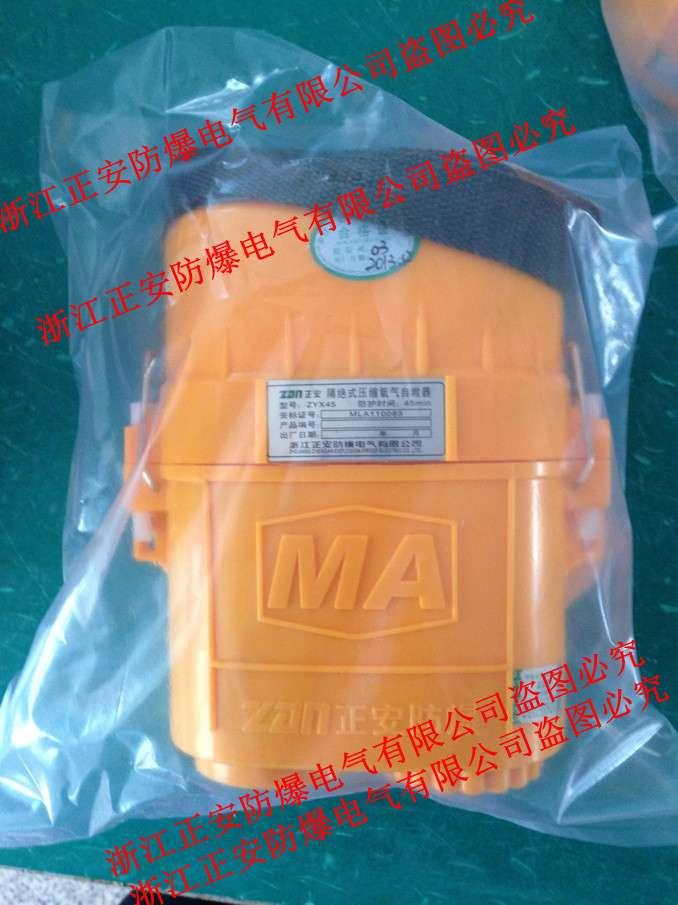 ZYX45压缩氧自救器价格