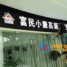 北京广告牌制作公司