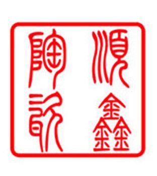 景德镇市顺鑫陶瓷有限公司