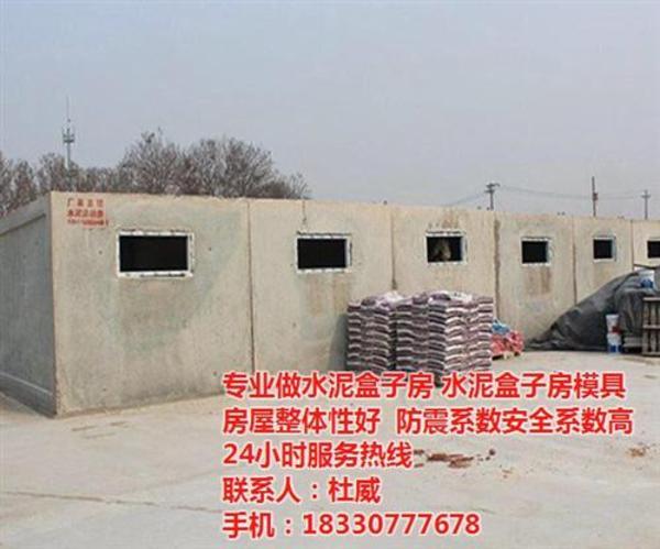 威远水泥(在线咨询),秦皇岛水泥活动房,水泥活动房厂