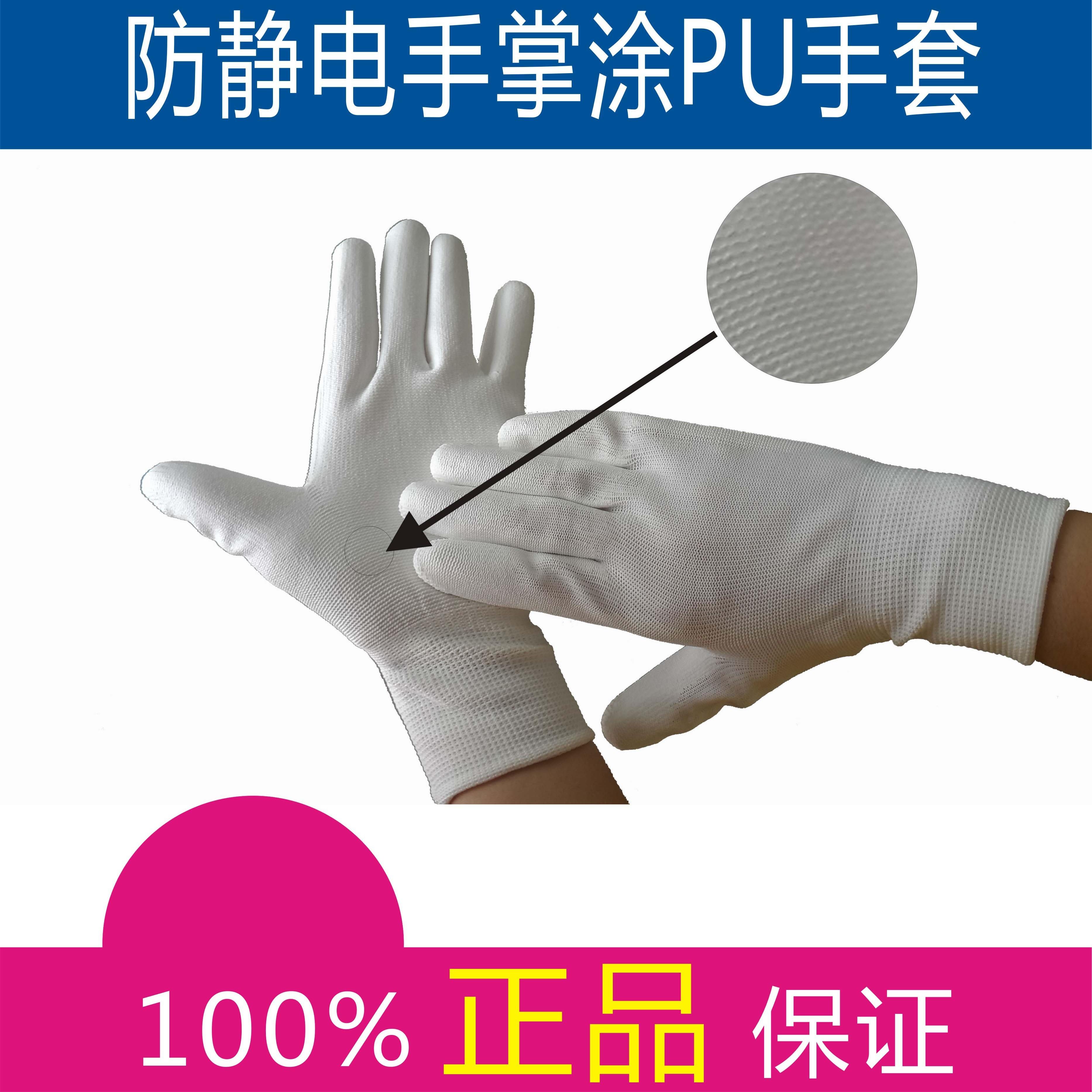 PU涂指手掌无尘防静电手套PU尼龙手掌涂PU手套