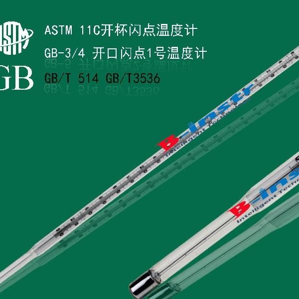 开口闪点温度计、闪点温度计、玻璃液体温度计、GB3536专用温度计、GB/T267专用温度计