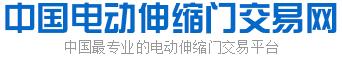 中国电动伸缩门交易网