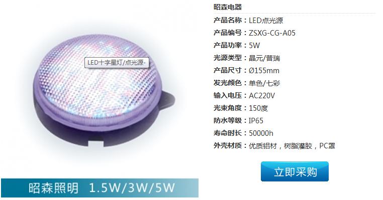 LED十字星灯2W3W4W6W8W十字灯,黄昏过后,真彩依旧。LED照明厂家-昭森照明