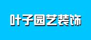 泗洪县叶子园艺装饰品经营部
