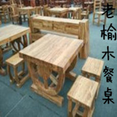 老榆木桌椅
