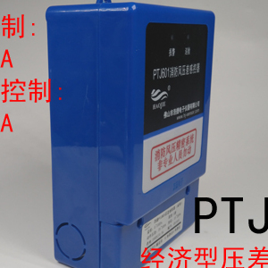 消防触点控制泄压阀风机压差传感器