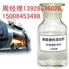 高旺厂家专业销售生物油添加剂 燃烧充分 低碳环保 蓝白火焰