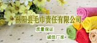 枞阳县毛巾责任有限公司