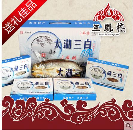 年货礼盒 无锡特产 中华老字号 三凤桥 太湖三白520g 年货礼包