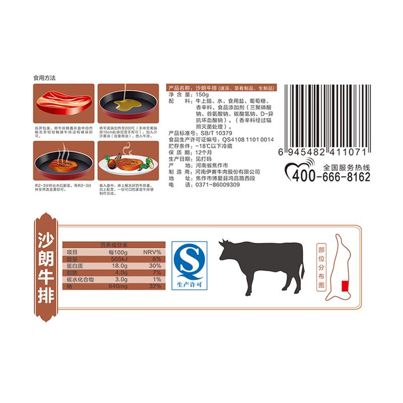 伊赛家庭牛排150沙朗牛排