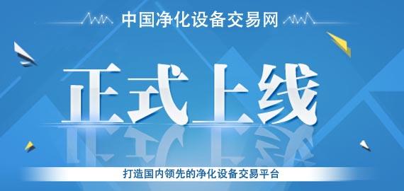 中国净化设备交易网