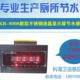 厕所感应设备|沟槽厕所感应设备|感应器|科海KH-8008节水器
