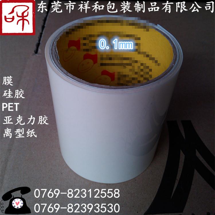 东莞供应0.1mm按键专用持粘不残胶薄款夹心PET半透明双面工业胶带