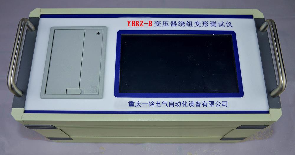变压器绕组变形测试仪YBRZ-B重庆一铭电气生产厂家