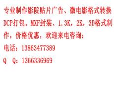专业制作电影院贴片广告格式转换DCP打包 MXF封装