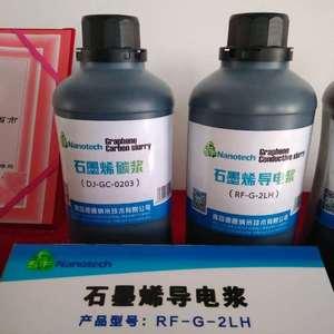 江苏供应 厂家直销 青岛德通纳米 石墨烯 导电浆料 储能电池 动力电池 超强 超薄厂家直销