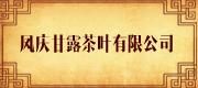 凤庆甘露茶叶有限公司