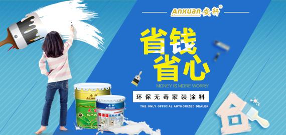 中国环保涂料交易网
