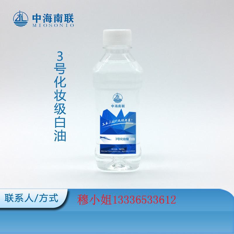 茂石化3号白油 销量行业领先的3号化妆级白油