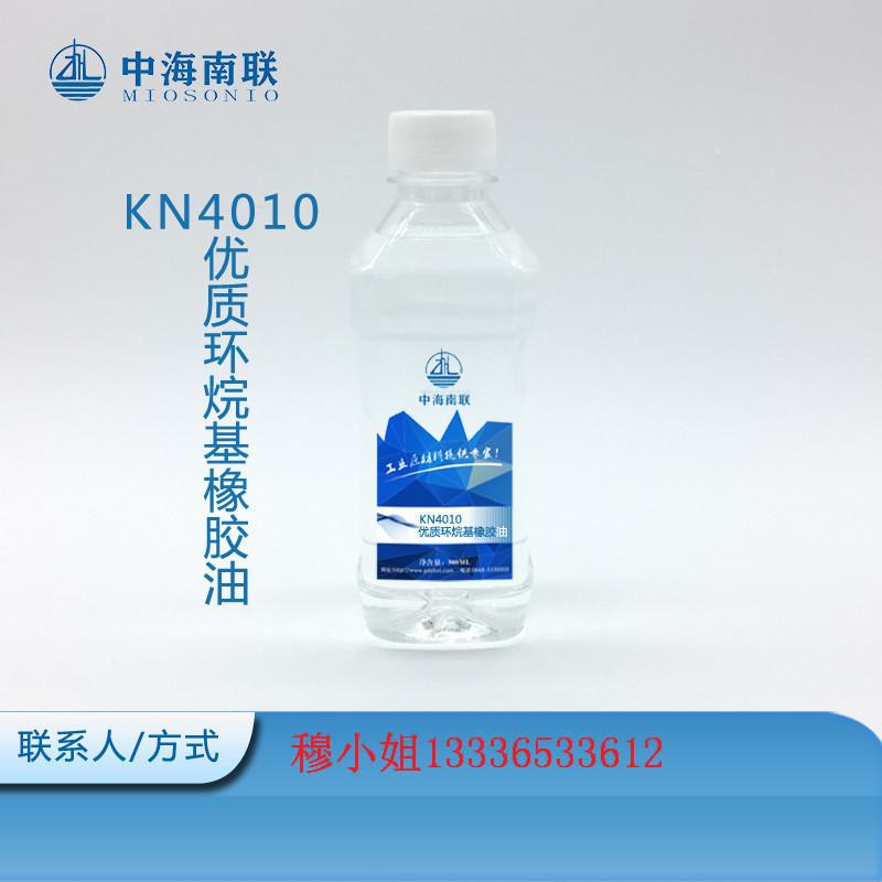 新疆4010优质环烷油 高级耐黄变环烷基橡胶油