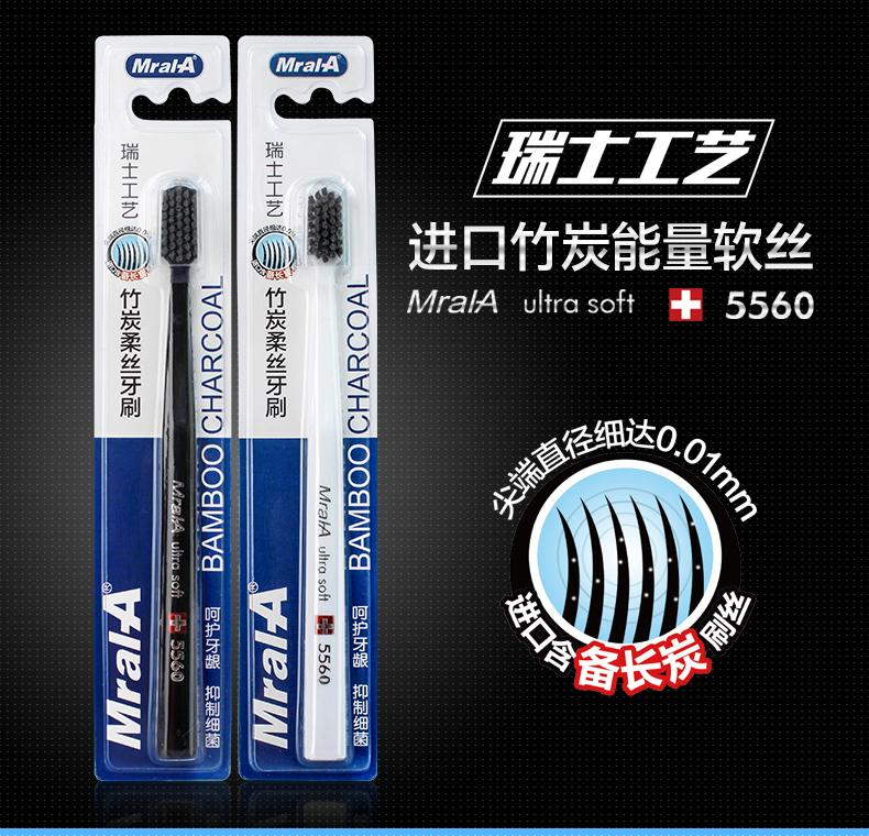 美乐A瑞士竹炭牙刷特密瑞士工艺牙刷MD-5560特密刷毛清洁牙齿口腔牙刷厂家