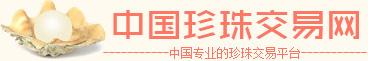 中国珍珠交易网