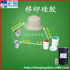 加成型环保无毒无味移印胶头制作专用移印硅胶