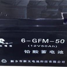 新太电池6-GFM-50固定型阀控式密封铅酸蓄电池