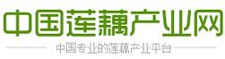 中国莲藕产业网