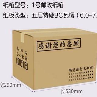 纸箱子包装盒淘宝打包快递邮政纸盒搬家箱五层特硬1号