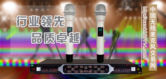 中国无线麦克风交易网供应