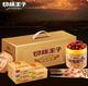 【切糕王子】新疆特产零食组合年货大礼包 切糕礼盒1234g(切糕+红枣+羊肉串)