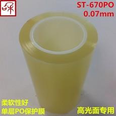 东莞供应韩国进口正品大贤ST-670PO硅胶保护膜 无气泡不残胶软膜
