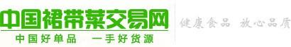 中国裙带菜交易网