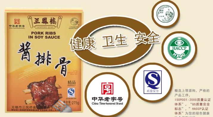 无锡市三凤桥肉庄有限责任公司
