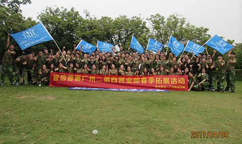 广州拓展培训公司