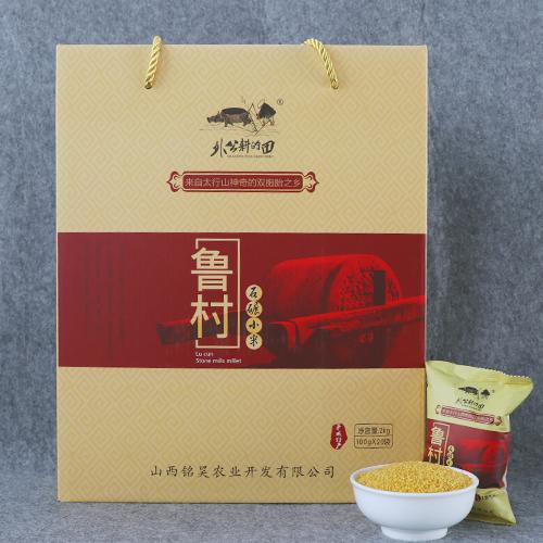 鲁村小米 20个小礼盒装 晋城特产