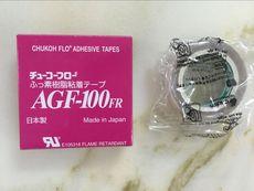 供应日本中兴化成高温胶布AGF-100FR ASF-110